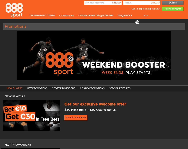Акции и бонусы в БК 888sport