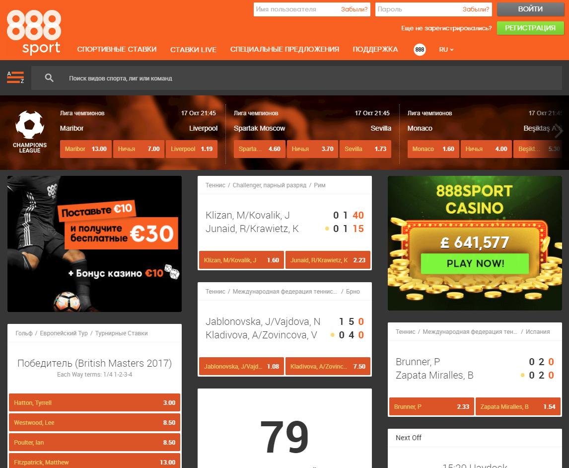 Сайт БК 888sport